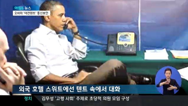 호텔에 텐트 치는 오바마…미국 도·감청 대응 '철저' 이미지