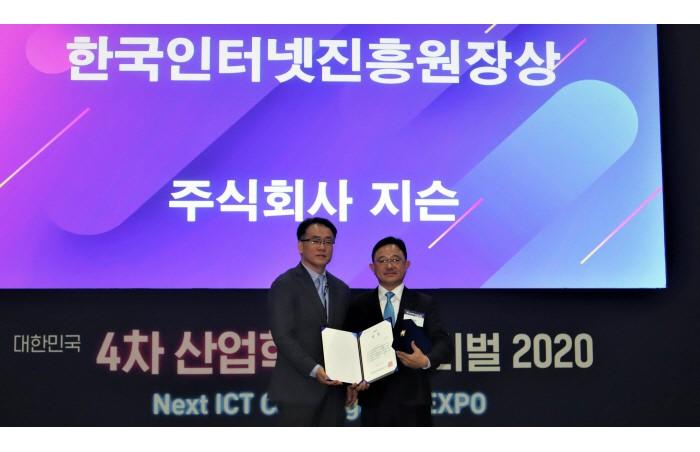 지슨, 4차 산업혁명 대상 공모전서 '한국인터넷진흥원장상' 수상