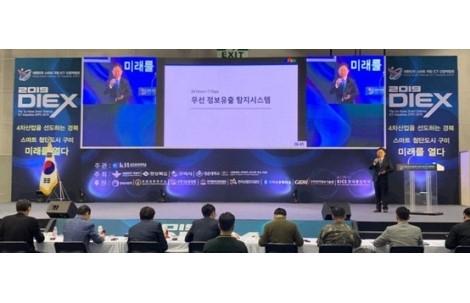 지슨 '무선 정보유출 탐지시스템', 국방부 장관상 수상