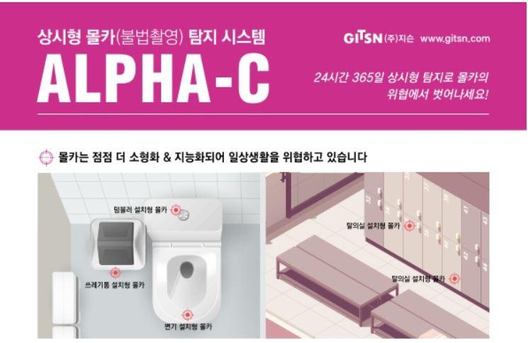 상시형 몰카 탐지 시스템(ALPHA-C) 신제품 출시
